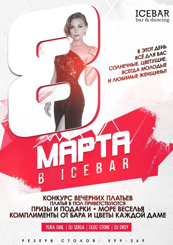 8 марта в ICE BAR