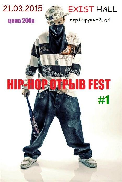 Hip-Hop отрыв Fest в Exit Hall