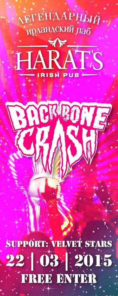 Backbone Crash в Harat's!