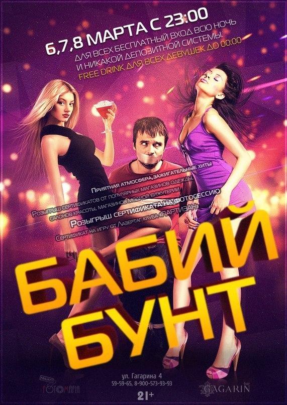 Вечеринки «Бабий бунт» в Gagarin Bar