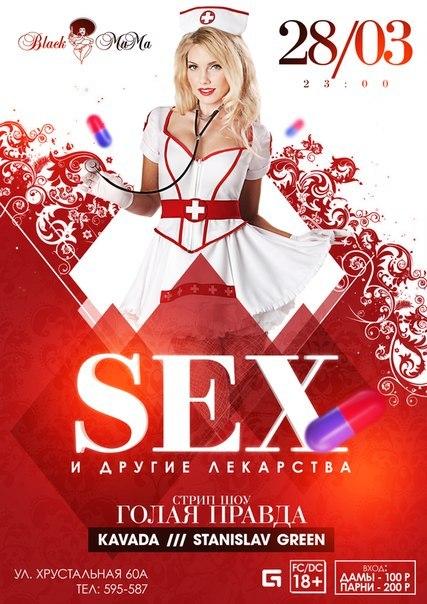 Вечеринка SEX И ДРУГИЕ ЛЕКАРСТВА в BLACK MAMA