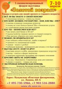 """Форум-выставка """"Золотой возраст"""" калуга"""