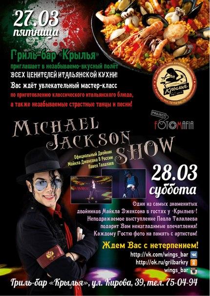 Michael Jackson Show в гриль-баре «Крылья»