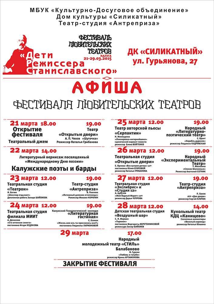 21 марта в Калуге откроется первый Фестиваль любительских театров