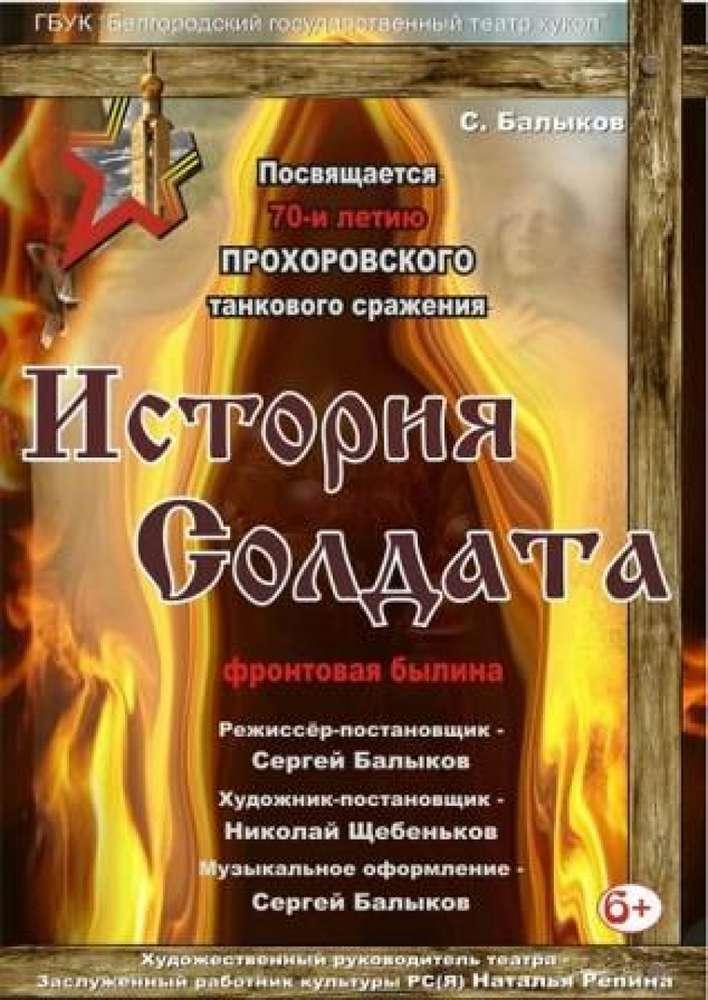 В ТЮЗе пройдёт показ «Истории солдата» (режиссёр С. Балыков) Белгородского государственного театра кукол