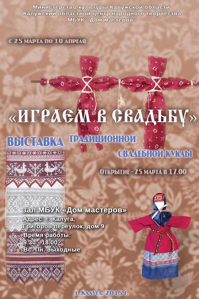 III Межрегиональный фестиваль-выставка «Традиционная текстильная кукла. Свадебный обряд»