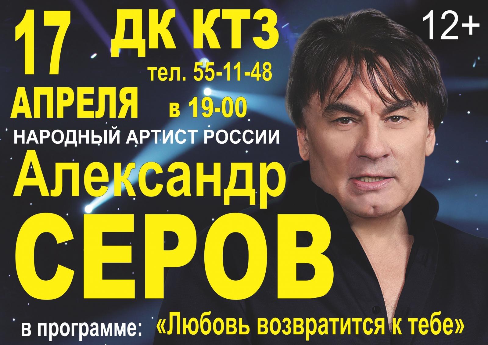 Александр Серов в ДК КТЗ