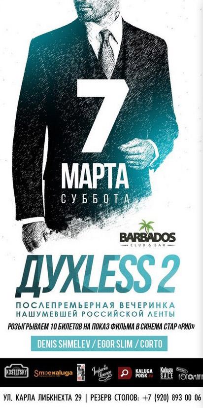 Вечеринка «ДУХLESS 2″ BARBADOS CLUB