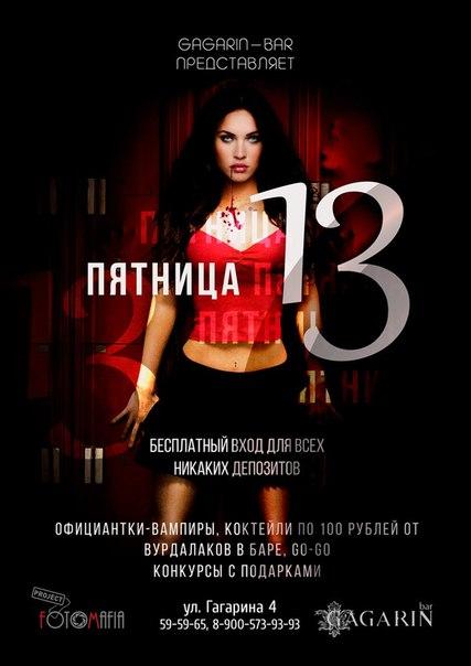 Вечеринка «Пятница 13″ в баре Gagarin