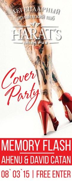 Cover Party в Harat's Pub