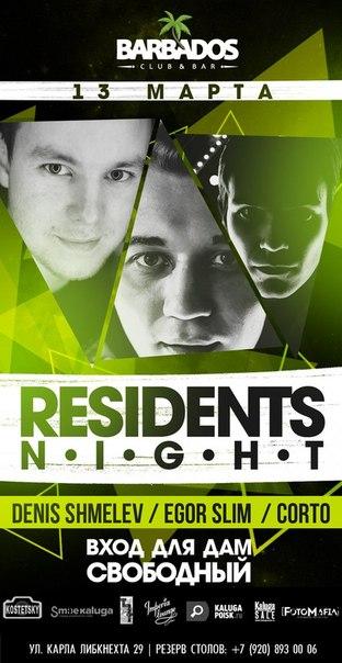 RESIDENTS NIGHT! В клубе Barbados