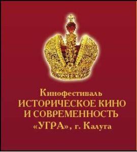 Международный кинофестиваль «Историческое кино и современность» «Угра» калуга