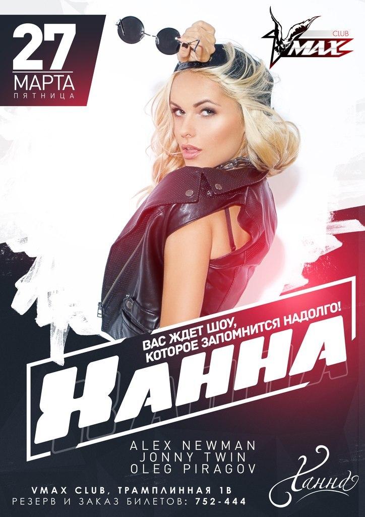 Ханна в VMAX CLUB