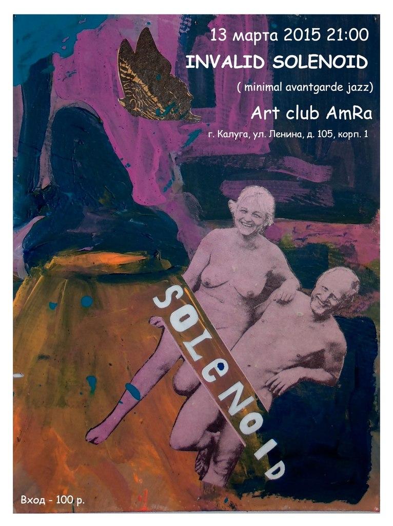 Invalid Solenoid в art club AmRa