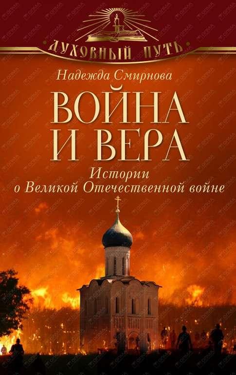 27 марта в Калуге пройдёт презентация книги Надежды Смирновой «Война и вера»