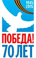 Объявлен Всероссийский творческий конкурс среди детей и молодёжи «70 лет Великой Победе»