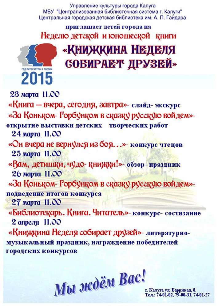 В детской библиотеке им. А. П. Гайдара пройдёт традиционная Неделя детской и юношеской книги