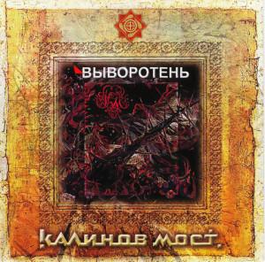 """Альбом """"Выворотень"""" калуга"""