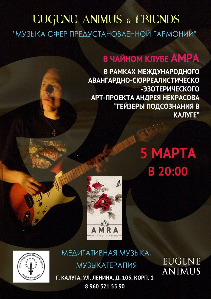 «Eugene Animus & Friends» в арт-клубе AmRa