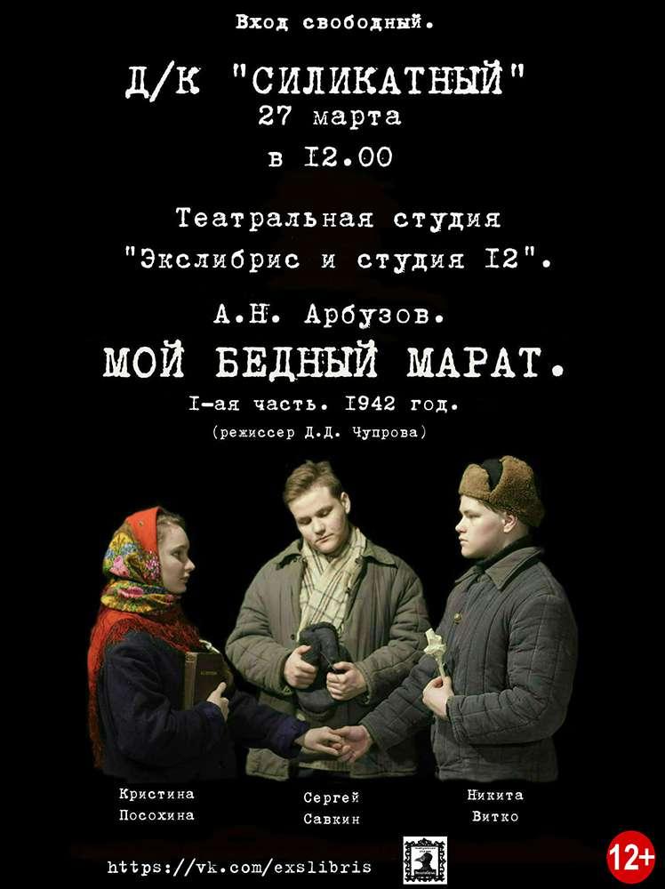 Театральная студия «Экслибрис и студия 12» покажет премьеру «Мой бедный Марат» в рамках Фестиваля любительских театров
