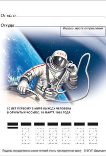 В Калуге пройдёт специальное гашение почтовой карточки «50 лет первому выходу человека  в открытый космос»