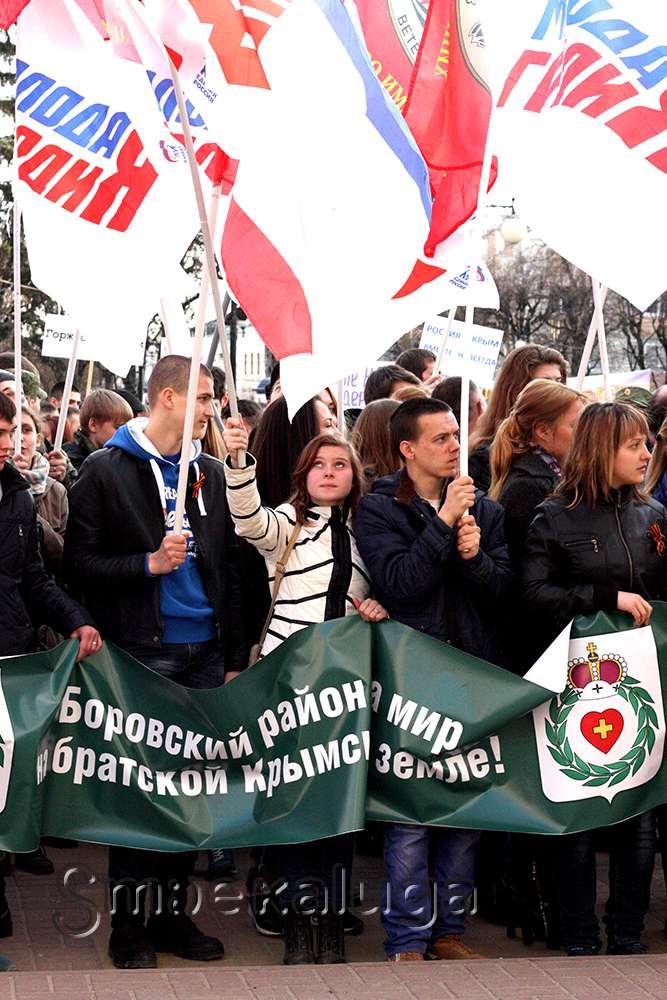 В Калуге прошёл митинг в честь годовщины присоединения Крыма к России