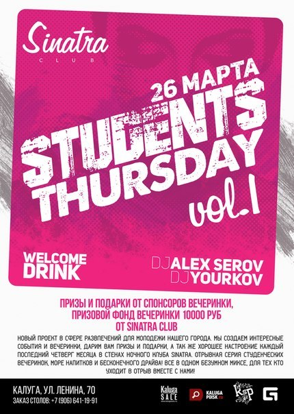 STUDENTS THURSDAY vol 1
