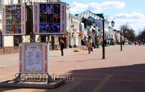 Улица Театральная калуга
