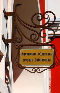 Калужская детская областная библиотека может «поселиться» в Народном доме