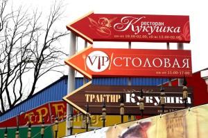 "V.I.P.-столовая ресторана ""Кукушка"" калуга"