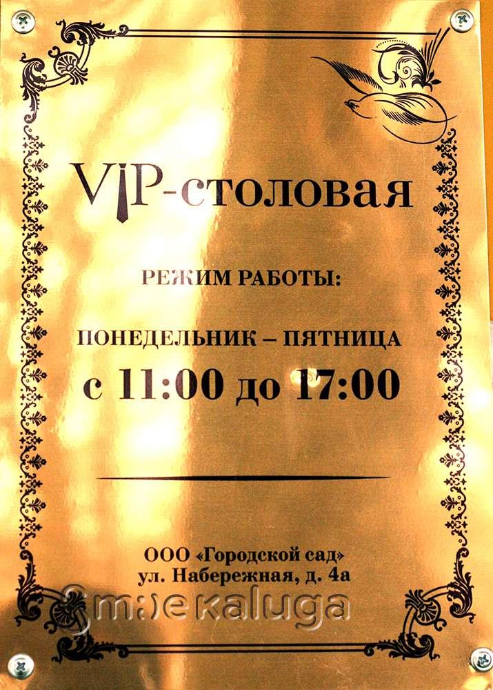 На обед в сердце старой Калуги приглашает новая V.I.P.-столовая в ресторане «Кукушка»