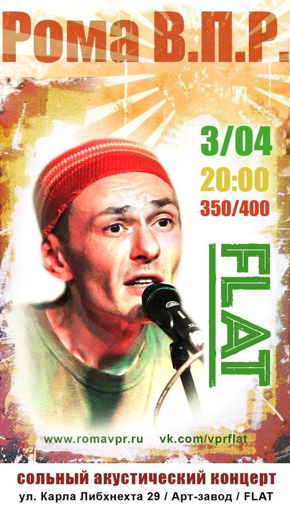 Рома ВПР — сольный концерт. FLAT (Калуга)