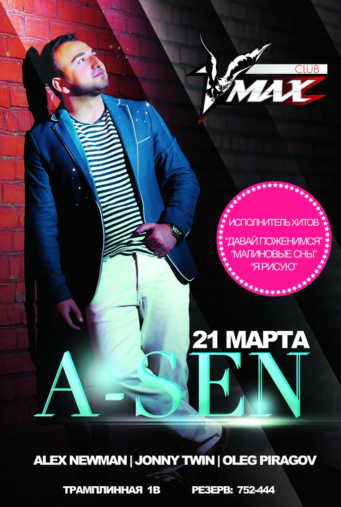 A-SEN в VMAX CLUB
