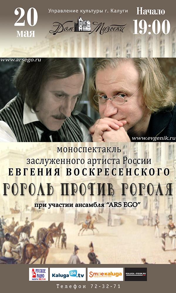 Моноспектакль заслуженного артиста России Евгения Воскресенского «Гоголь против Гоголя» в Калужском Доме музыки