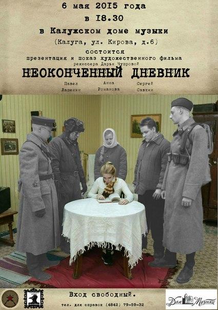 В преддверии 9 мая состоится премьера калужского любительского фильма, посвящённого юбилею Победы