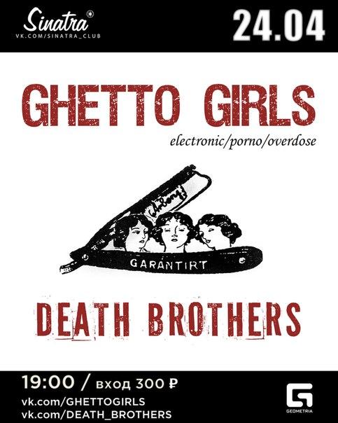 GHETTO GIRLS в Sinatra Club