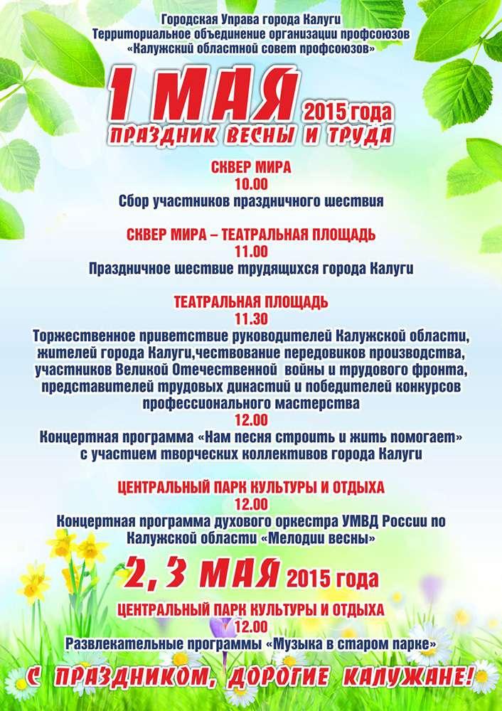 Программа Праздника весны и труда: на Театральной площади пройдёт концерт, в парке выступит духовой оркестр УМВД России по Калужской области