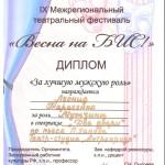 """Диплом фестиваля """"Весна на БИС!"""" в калуге"""