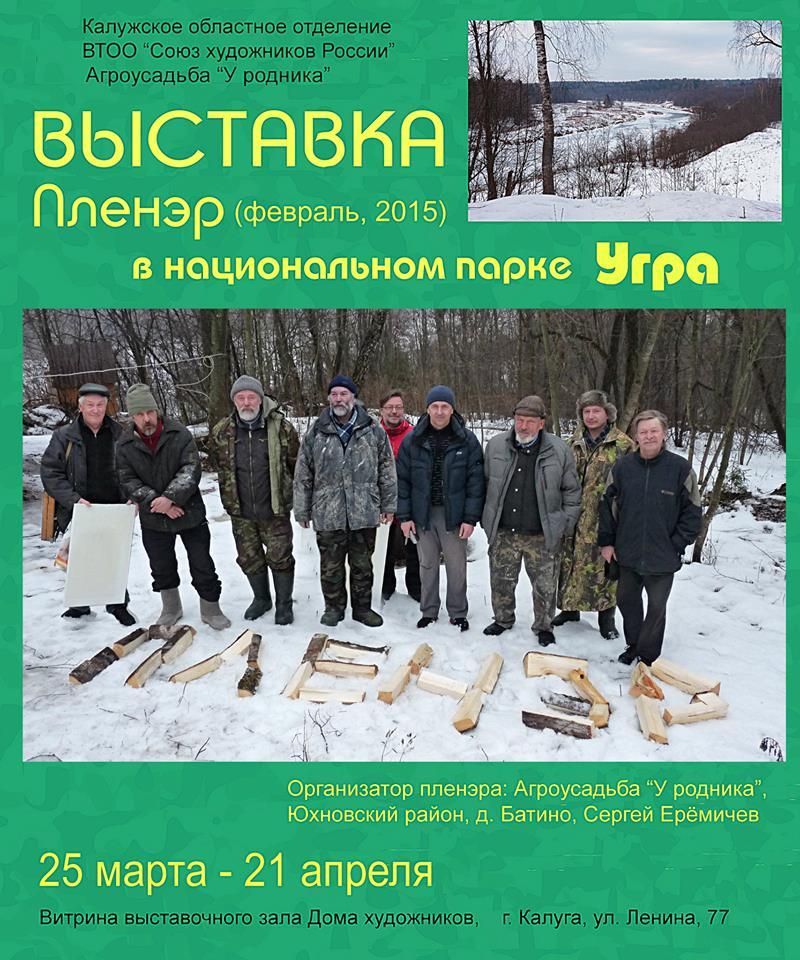 Выставка этюдов с пленэра в национальном парке Угра