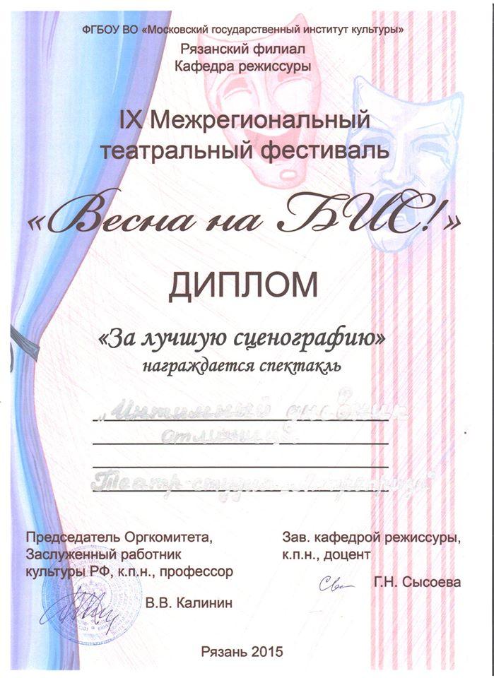 Театр-студия «Антреприза» отмечен тремя дипломами фестиваля «Весна на БИС!»