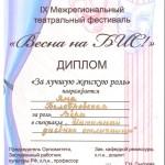 """Диплом фестиваля """"Весна на БИС!"""" рязань"""