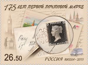 Марка, посвящённая 175-летию первой почтовой миниатюры калуга