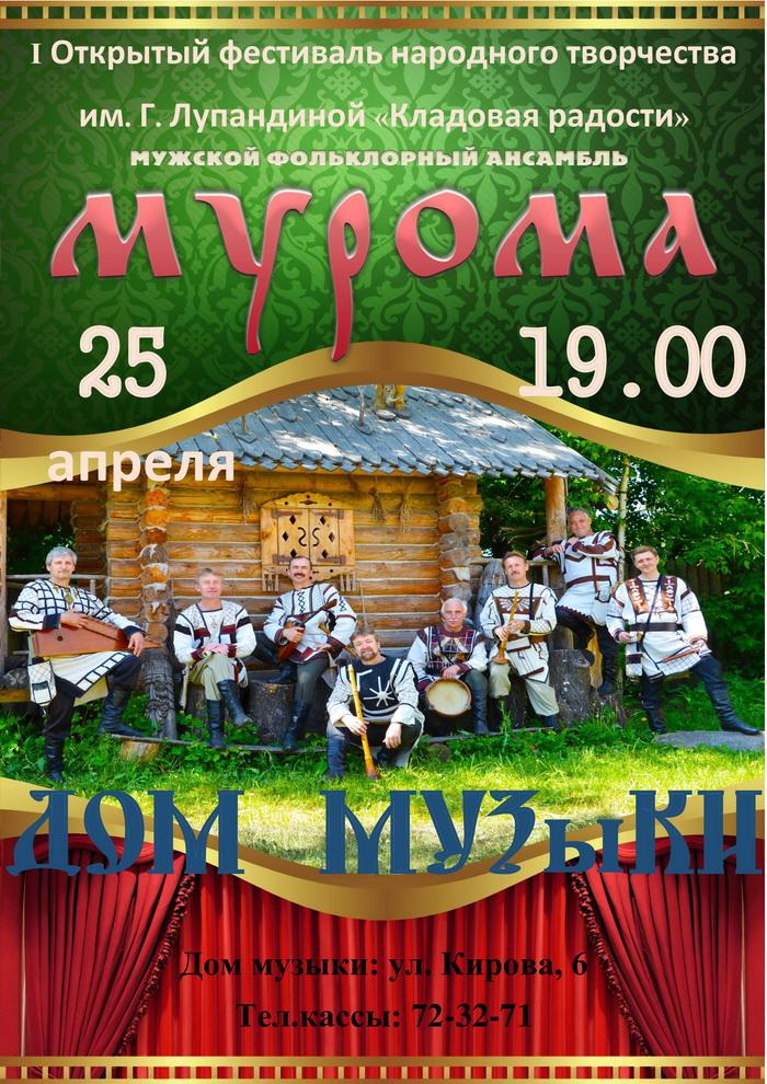 Народный ансамбль «МУРОМА» (Муром)