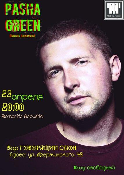 Pasha Green в баре «Говорящий слон»