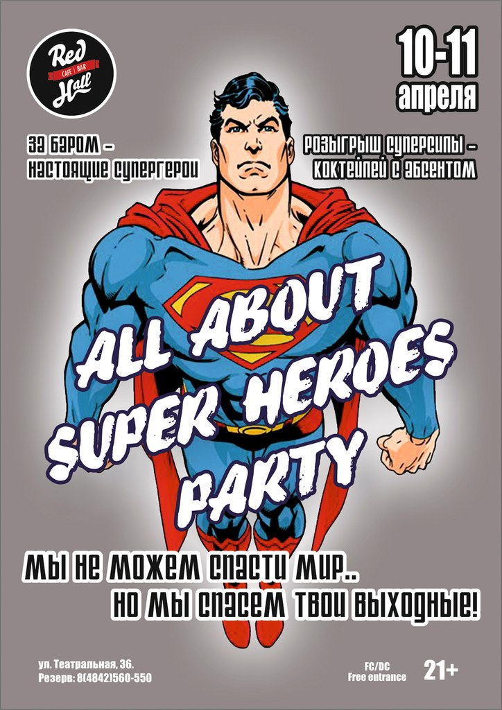 ALL ABOUT SUPER HEROES PARTY в Red Hall