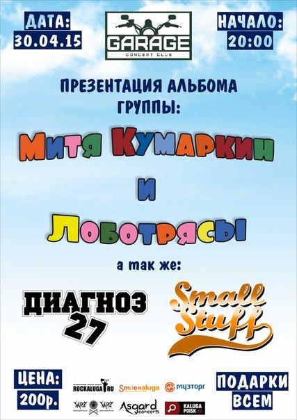 Презентация альбома Митя Кумаркин и Лоботрясы