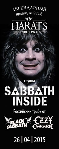 Sabbath Inside в Harat's