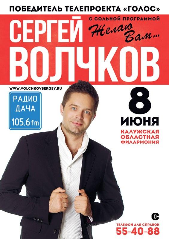Сергей Волчков в Калужской областной филармонии