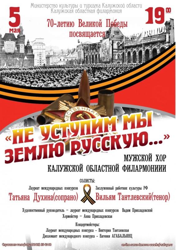Концерт «Не уступим мы землю русскую…» в Калужской областной фиармонии