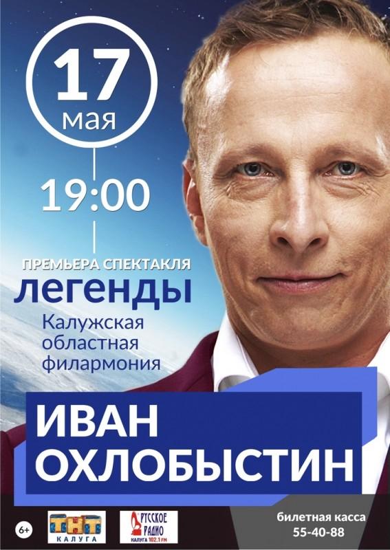 Спектакль «Легенды» Ивана Охлобыстина в Калужской областной филармонии